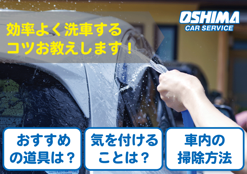 効率よく洗車するコツは?
