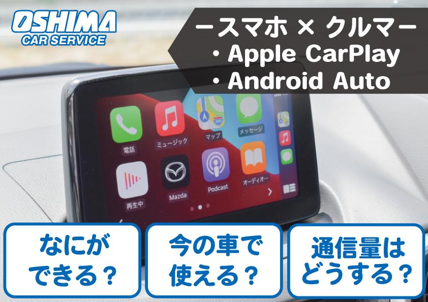 Apple CarPlayやAndroid Autoを使えば車がもっと楽しくなる!