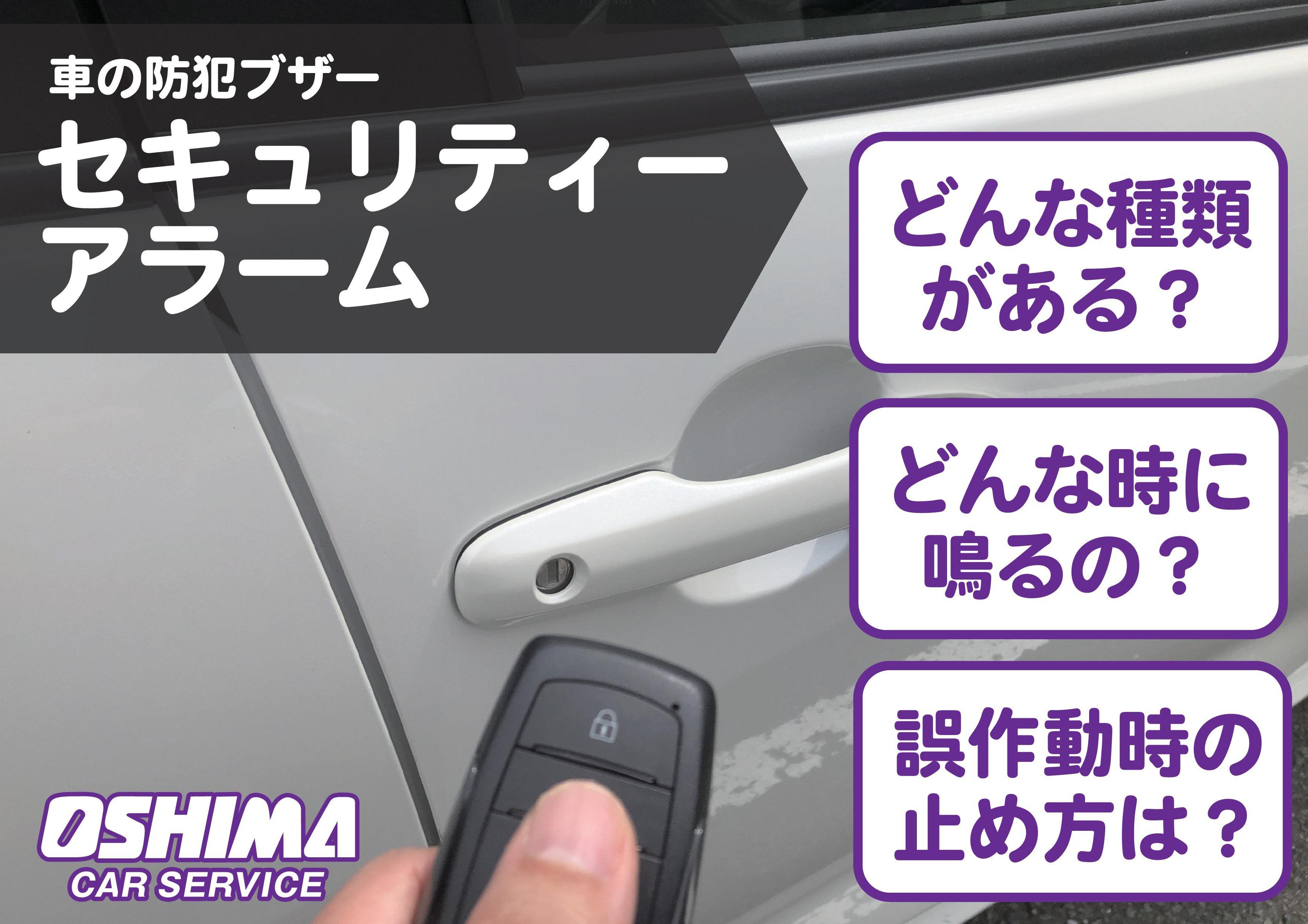 車のセキュリティーアラームの止め方、防犯ブザーが鳴る原因|大嶋カーサービス福知山店